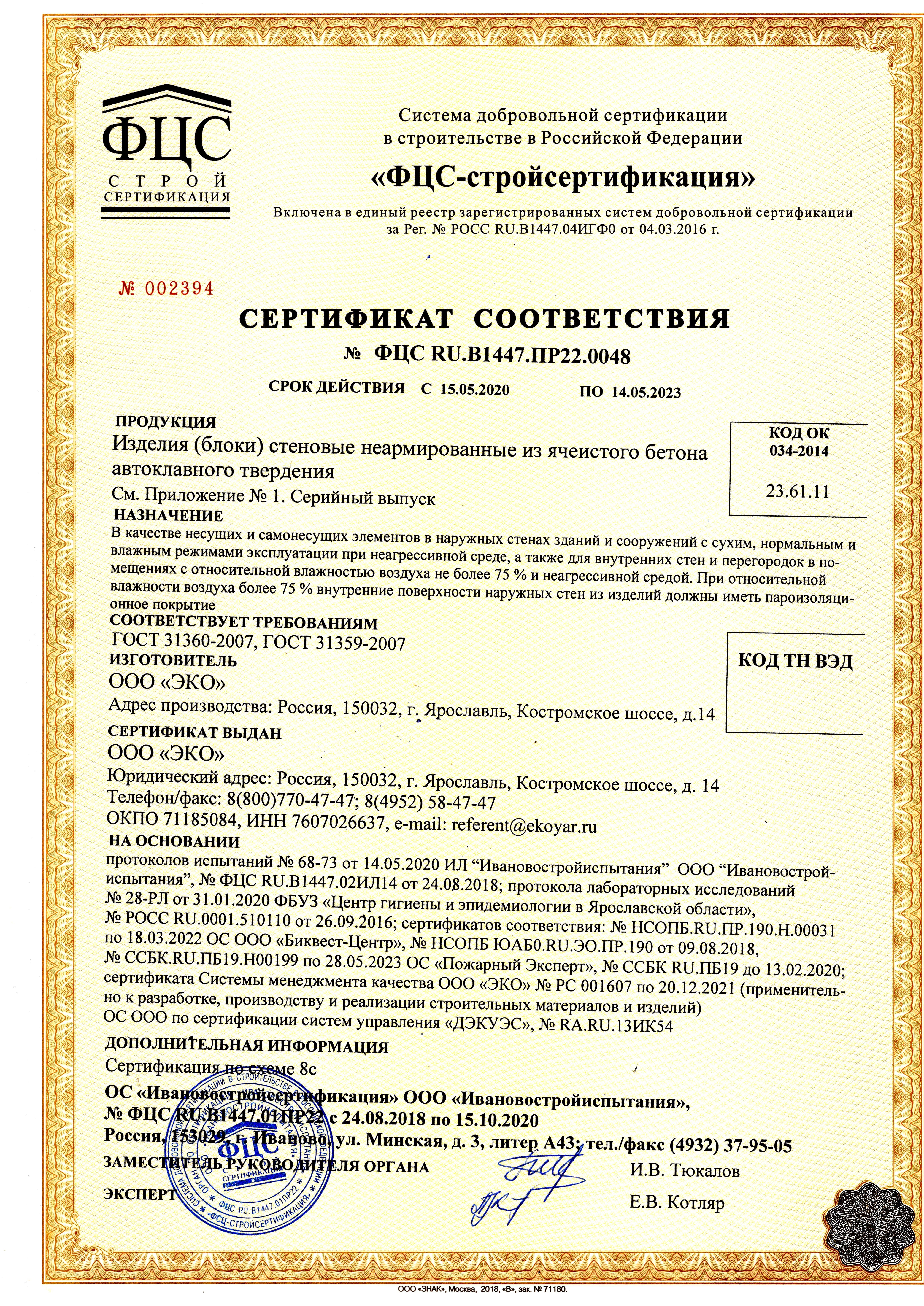 Сертификат соответствия газоблоков ЭКО